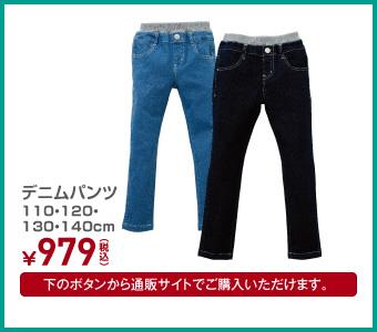デニムパンツ 130・140・150・160cm ¥979(税込)