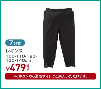レギンス(7分丈) 100・110・120・130・140cm ¥479(税込)