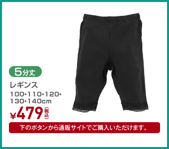 レギンス(5分丈) 100・110・120・130・140・150cm ¥479(税込)