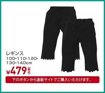 レギンス 110・120・130・140cm ¥479(税込)