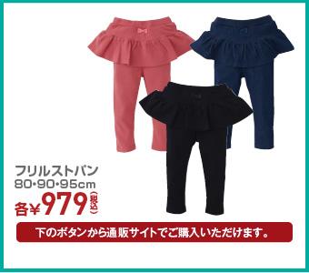 フリルストパン 80・90・95cm ¥979(税込)