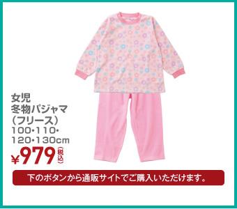 女児 冬物パジャマ(裏起毛) 100・110・120・130cm ¥979(税込)