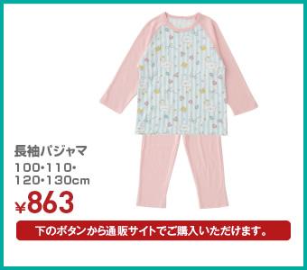 キッズ 長袖パジャマ 100・110・120・130cm ¥863(税込)