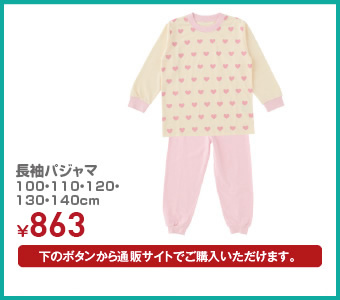 キッズ 長袖パジャマ 100・110・120・130・140cm ¥949(税込)