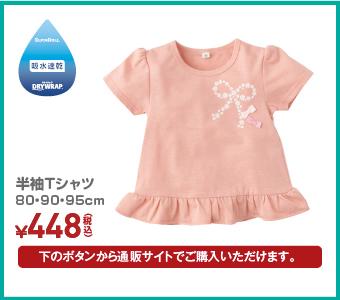 半袖Tシャツ 80・90・95cm ¥448(税込)