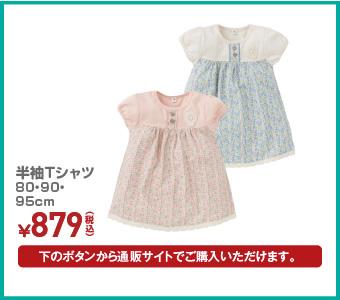半袖Tシャツ 80・90・95cm ¥879(税込)