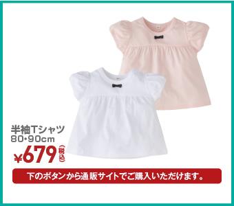 半袖Tシャツ 80・90・95cm ¥679(税込)