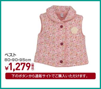 女児 ベスト 80・90・95cm ¥1,279(税込)