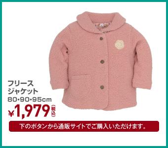 女児 フリースジャケット 80・90・95cm ¥1,979(税込)