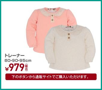 女児 トレーナー 80・90・95cm ¥979(税込)
