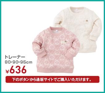 トレーナー 80・90・95cm ¥699(税込)