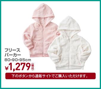 女児 フリースパーカー 80・90・95cm ¥1,279(税込)