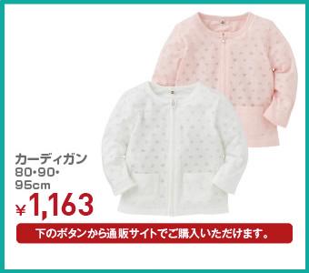 80・90・95cm ¥1,279(税込)
