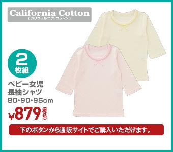 ベビー 女児 2枚組長袖シャツ 80・90・95cm ¥879(税込)