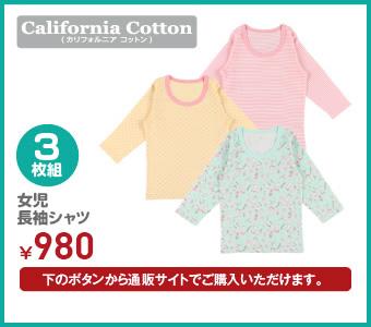 【California Cotton】3枚組 女児長袖シャツ ¥1,078(税込)