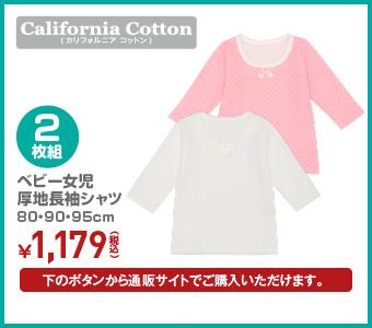 ベビー 女児 2枚組 厚地長袖シャツ 80・90・95cm ¥1,179(税込)