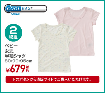 【COOL MAX】2枚組 ベビー女児半袖シャツ 70・80・90・95cm ¥679(税込)