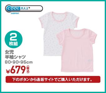【CoolMax】2枚組 ベビー 女児半袖シャツ 80・90・95cm ¥679(税込)