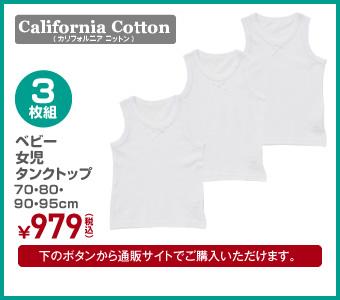 【California Cotton】3枚組 ベビー 女児タンクトップ 70・80・90・95cm ¥979(税込)