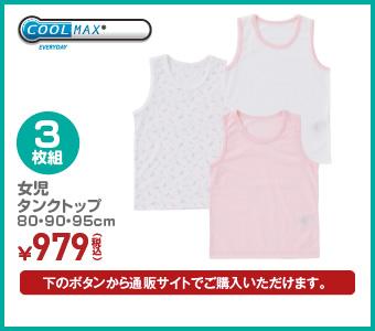 【CoolMax】3枚組 ベビー女児ランニング 80・90・95cm ¥979(税込)