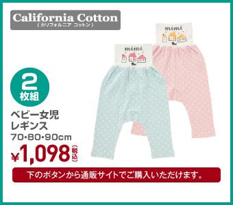 【California Cotton】ベビー 女児 2枚組 レギンス 70・80・90cm ¥1,098(税込)