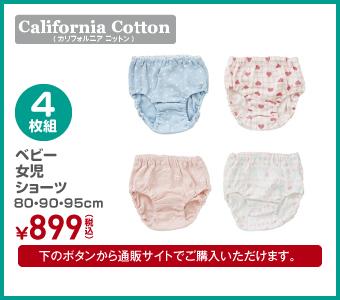 【California Cotton】4枚組 ベビー女児ショーツ 80・90・95cm ¥899(税込)