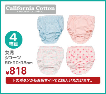 【California Cotton】4枚組 女児ショーツ 80・90・95cm ¥899(税込)