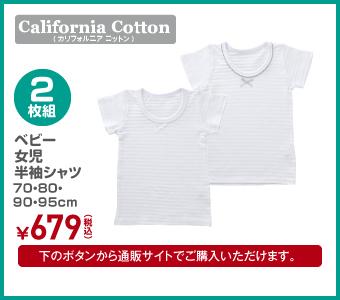 【California Cotton】2枚組 ベビー女児半袖シャツ 70・80・90・95cm ¥679(税込)