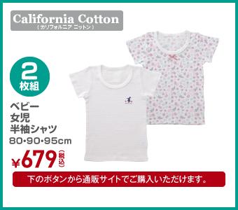 【California Cotton】2枚組 ベビー女児半袖シャツ 80・90・95cm ¥679(税込)