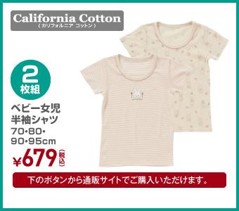 【California Cotton】2枚組 ベビー 女児半袖シャツ 70・80・90・95cm ¥679(税込)