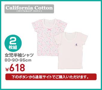 【California Cotton】2枚組 ベビー 女児半袖シャツ 80・90・95cm ¥679(税込)