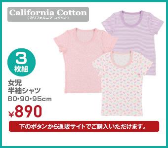 【California Cotton】3枚組 ベビー 女児半袖シャツ 80・90・95cm ¥979(税込)