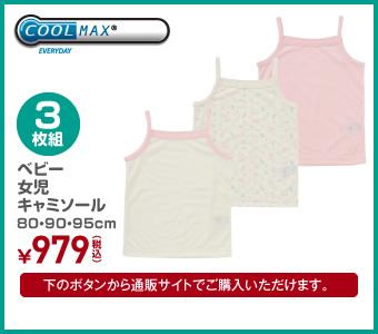 【COOL MAX】3枚組 ベビー 女児キャミソール 70・80・90・95cm ¥979(税込)