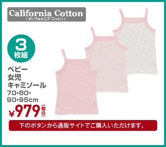 【California Cotton】3枚組 ベビー 女児キャミソール 70・80・90・95cm ¥979(税込)