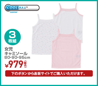 【CoolMax】3枚組 ベビー女児キャミソール 80・90・95cm ¥979(税込)