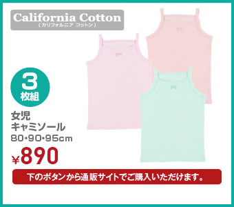 【California Cotton】3枚組 ベビー 女児キャミソール 80・90・95cm ¥979(税込)
