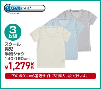 【COOL MAX】スクール男児 3枚組 半袖シャツ 140・150cm ¥1,279(税込)