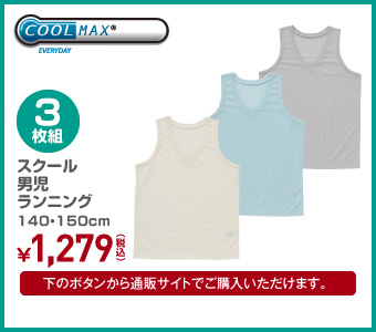 【California Cotton】スクール男児 3枚組 ランニング 140・150cm ¥1,279(税込)