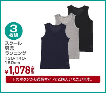 【California Cotton】スクール男児 3枚組 ランニング 130・140・150cm ¥1,078(税込)