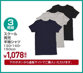 【California Cotton】スクール男児 3枚組 半袖シャツ 130・140・150cm ¥1,078(税込)