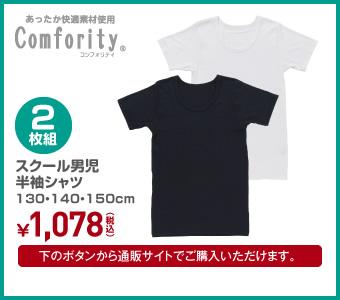 【California Cotton】スクール男児 2枚組 半袖シャツ 130・140・150cm ¥1,078(税込)