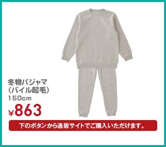 キッズ 冬物パジャマ(パイル起毛) 150cm ¥949(税込)