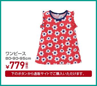 ワンピース 80・90・95cm ¥779(税込)