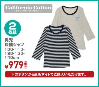 キッズ 2枚組 男児 長袖シャツ 100・110・120・130・140cm ¥979(税込)