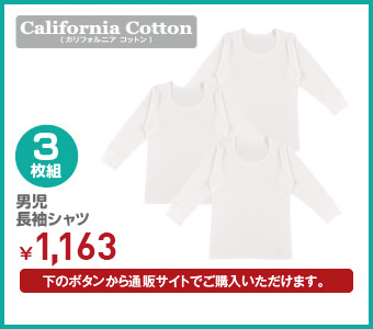 【California Cotton】3枚組 男児長袖シャツ ¥1,279(税込)