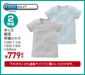 【COOLMAX】2枚組 男児半袖シャツ 100・110・120・130・140cm ¥779(税込)