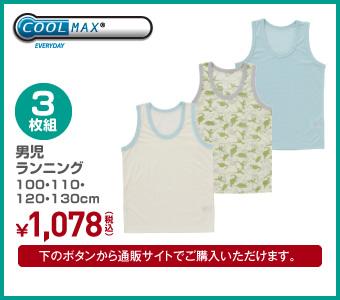 【COOL MAX】3枚組 男児ランニング 100・110・120・130cm ¥1,078(税込)