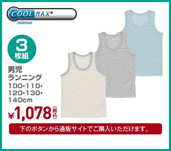 【COOL MAX】3枚組 男児ランニング 100・110・120・130・140cm ¥1,078(税込)