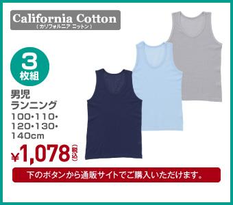 【California Cotton】3枚組 男児ランニング 100・110・120・130cm ¥1,078(税込)