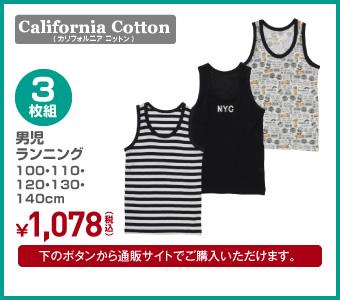 【California Cotton】3枚組 男児ランニング 100・110・120・130・140cm ¥1,078(税込)